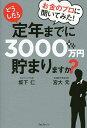 送料無料/お金のプロに聞いてみた!どうしたら定年までに3000万円貯まりますか?/坂下仁/宮大元