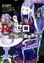 送料無料/Re:ゼロから始める異世界生活 10/長月達平