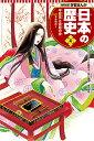 送料無料/日本の歴史 4