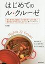 はじめてのル・クルーゼ/黒川愉子/レシピ【1000円以上送料無料】