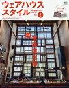楽天bookfan 2号店 楽天市場店ウェアハウススタイル VOL.2【1000円以上送料無料】