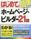 送料無料/はじめてのホームページ・ビルダー21/桑名由美