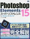 送料無料/Photoshop Elements 15スーパーリファレンス for Windows & Mac OS/ソーテック社
