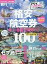 送料無料/旅行完全ガイド 格安航空券辛口ランキング100 16年?17年最新版