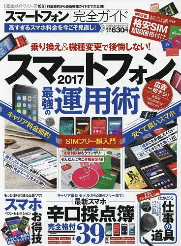 スマートフォン完全ガイド 2017【1000円以...の商品画像