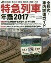 送料無料/'17 JR特急列車年鑑