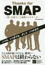 送料無料/Thanks for SMAP 愛と友情そして感謝のメモリーズ いつも、いつまでも。そして、いつかまた−/SMAP研究会「LUCKY−THREE」