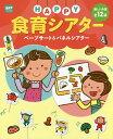 HAPPY食育シアター ペープサート&パネルシアター/ポット編集部