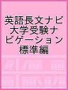 英語長文ナビ 大学受験ナビゲーション 標準編【1000円以上送料無料】