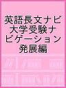 英語長文ナビ 大学受験ナビゲーション 発展編【1000円以上送料無料】