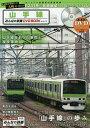 送料無料/山手線 E231系〈東京総合車両センター〜大崎発・外回り〉の前面展望映像と路線の全容を収録 みんなの鉄道DVD BOOKシリーズ
