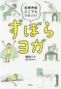 送料無料/ずぼらヨガ 自律神経どこでもリセット!/崎田ミナ/福永伴子