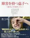 障害を持つ息子へ 息子よ。そのままで、いい。/神戸金史【1000円以上送料無料】