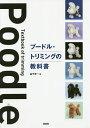 送料無料/プードル・トリミングの教科書/金子幸一