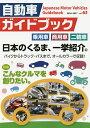 送料無料/自動車ガイドブック vol.63(2016−2017)