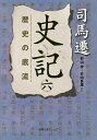 史記 6/司馬遷【1000円以上送料無料】