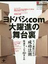 送料無料/ヨドバシ.com大躍進の舞台裏 ネット通販11社の成功法則+関連サービス260まとめ ネッ