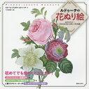 送料無料/ルドゥーテの花ぬり絵 心がやすらぐ…好きな色で楽しむ美しい花の図鑑/ピエール=ジョゼフ・ルドゥーテ/大久保友博