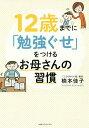 送料無料/12歳までに「勉強ぐせ」をつけるお母さんの習慣/楠本佳子