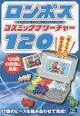 ロンポス コスミッククリーチャー120【1000円以上送料無料】