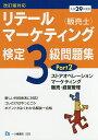 リテールマーケティング〈販売士〉検定3級問題集 平成29年度版Part2/中谷安伸【1000円以上送料無料】