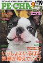 送料無料/PE・CHA フレブル・パグ・ボステリetc.鼻ペチャ犬専門マガジン Vol.19