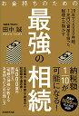 送料無料/お金持ちのための最強の相続/田中誠