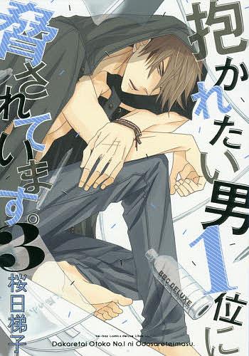抱かれたい男1位に脅されています。 3/桜日梯子【1000円以上送料無料】