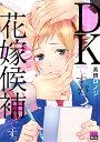 DKですが、花嫁候補です。/高田ロノジ【1000円以上送料無料】