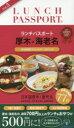 送料無料/ランチパスポート厚木・海老名版 Vol.5