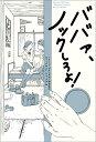 送料無料/ババァ、ノックしろよ!/TBSラジオ「ライムスター宇多丸のウィークエンド・シャッフル」