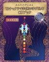 あなたの中にある13チャクラで幸運を呼び込むCDブック クリスタルボウルによる13チャクラCD/和泉貴子【1000円以上送料無料】