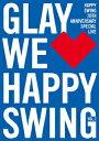 HAPPY SWING 20th Anniversary SPECIAL LIVE 〜We Happy Swing〜 Vol.2/GLAY【1000円以上送料無料】