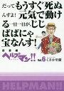 送料無料/ヘルプマン!! Vol.6/くさか里樹