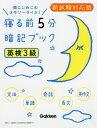 寝る前5分暗記ブック英検3級 頭にしみこむメモリータイム!【1000円以上送料無料】