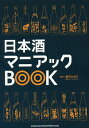 日本酒マニアックBOOK/葉石かおり【1000円以上送料無料】