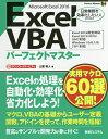 送料無料/Excel VBAパーフェクトマスター Microsoft Excel 2016/土屋和人