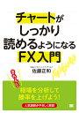 送料無料/チャートがしっかり読めるようになるFX入門/佐藤正和