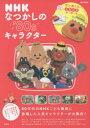 送料無料/NHKなつかしの'80sキャラクター