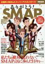 ありがとう!SMAP 空前絶後の男性アイドルの四半世紀【1000円以上送料無料】
