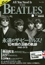 送料無料/All You Need Is THE BEATLES/斉藤早苗