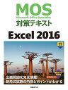 送料無料/MOS対策テキストExcel 2016 Microsoft Office Specialist/土岐順子