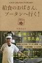 送料無料/〔予約〕給食のおばさん、ブータンへ行く!/平澤さえ子