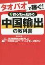 送料無料/タオバオで稼ぐ!初心者から始める中国輸出の教科書/橋谷亮治