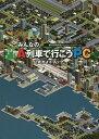 送料無料/みんなのA列車で行こうPC公式ガイドブック 都市開発鉄道シミュレーションゲーム