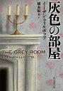灰色の部屋/E.フィルポッツ/橋本福夫【1000円以上送料無料】