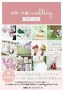 世界一可愛いwedding #marry本/marry【1000円以上送料無料】