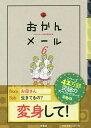 おかんメール 6/おかんメール制作委員会【1000円以上送料無料】