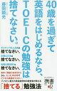 送料無料/40歳を過ぎて英語をはじめるなら、TOEICの勉強は捨てなさい。/藤岡頼光