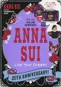 送料無料/ANNA SUI 20TH ANNIVERSARY! Live Your Dream!